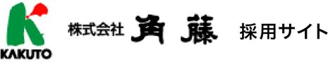 角藤 採用サイト